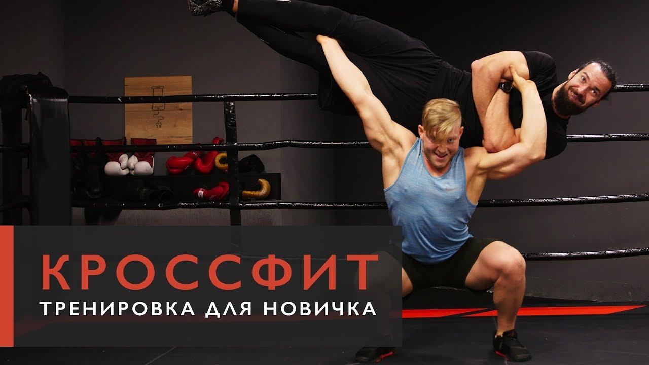 Кроссфит - тренировка для новичка [Workout | Будь в форме]