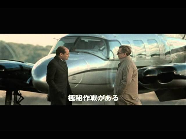 映画『裏切りのサーカス』予告編