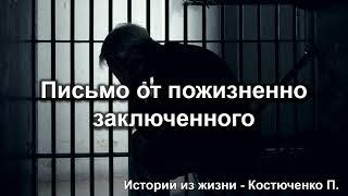 Письмо от пожизненно заключенного. Костюченко П. Истории из жизни. МСЦ ЕХБ