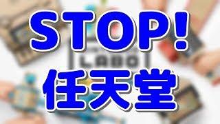 【海外の反応】ヤバし!!日本の任天堂が投入してきた新玩具『Nintendo Labo』がイノベーションすぎて外国人が大絶賛!!「子供のオネダリが加速するだろ!!」【すずめ】 thumbnail