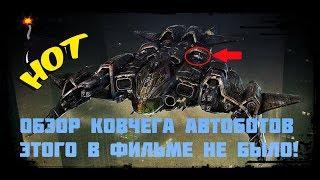 Обзор ковчега автоботов / Этого в фильме не было!!