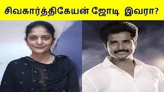 சிவகார்த்திகேயன் ஜோடி இவரா?   Sivakarthikeyan   Tamil Cinema News Kollywood News