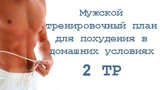 Мужской тренировочный план для похудения в домашних условиях (2 тр)