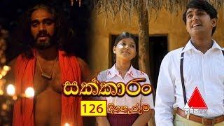Sakkaran | සක්කාරං - Episode 126 | Sirasa TV Thumbnail