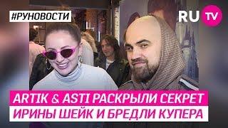 Artik & Asti Раскрыли секрет ирины Шейк и Бредли Купера