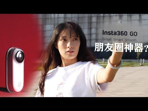【二斤自制】身形超小,配件众多,运动相机新选手!Insta 360 Go运动相机评测(CC字幕)