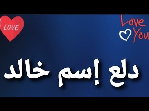 دلع إسم خالد Youtube