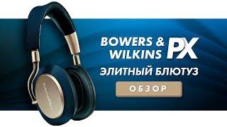 Обзор BOWERS & WILKINS PX → Выгодная покупка!(, 2018-02-25T11:29:46.000Z)