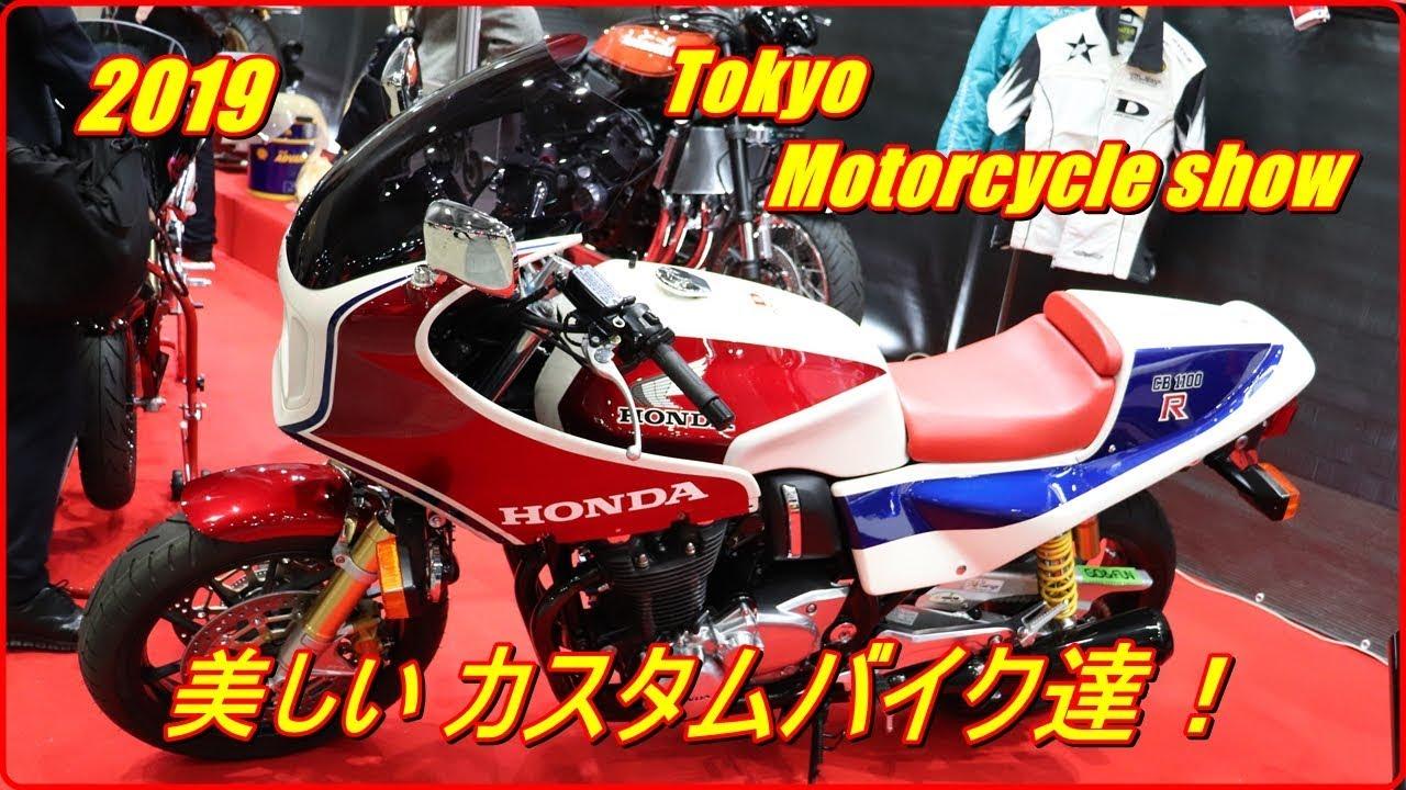 2019 東京モーターサイクルショー 美しいカスタムバイク達  Tokyo Motorcycle show