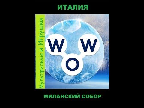 Words Of Wonders - Италия: Миланский собор (1 - 16) WOW
