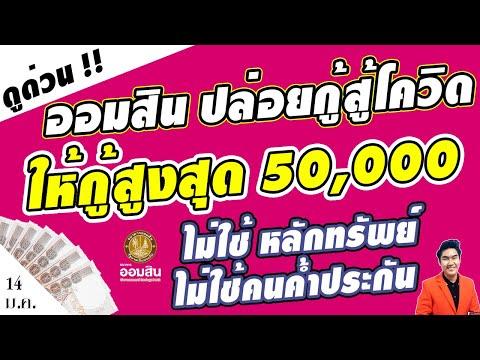 มาแล้ว!! ออมสิน ให้เงินกู้สู้โควิด สูงสุด50,000บ./ราย ไม่ต้องจ่าย6งวดแรก ไม่ใช้คนค้ำ #สินเชื่อออมสิน