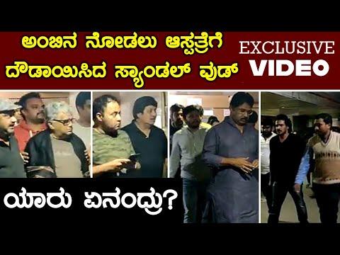 Ambareesh, Kannada Actor Demise : ಅಂಬರೀಶ್ ನಿಧನಕ್ಕೆ ಸ್ಯಾಂಡಲ್ ವುಡ್ ದಿಗ್ಭ್ರಮೆ  | Oneindia Kannada