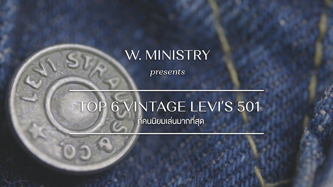 6 อันดับ Vintage Levi's 501 ที่คนนิยมเล่นมากที่สุด