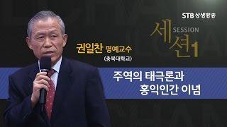 주역의 태극론과 홍익인간 이념 권일찬 명예교수
