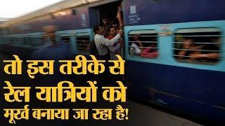 भारतीय रेल का एक कड़वा सच जिसे भोग सब रहे हैं, बोल कोई नहीं रहा   The Lallantop