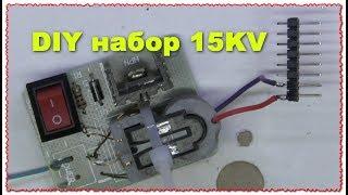 DIY наборы 15KV Высокое напряжение Конструктор высоковольтный генератор
