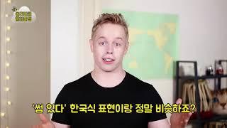 올리버쌤 영어 꿀팁 - 미국 사람들도 썸을 타요_#001 thumbnail