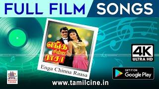 Enga Chinna Rasa 4K Songs சங்கர்கணேஷ்  இசையில் பாக்யராஜ் நடித்த எங்க சின்னராசா Full Film Songs