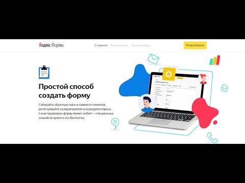 Промежуточная аттестация онлайн - как? Помогут Яндекс Формы