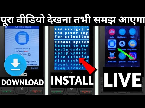 Download Jio phone new update today. Jio phone me bina computer ke omnisd kaise install Kare sabhi modal me