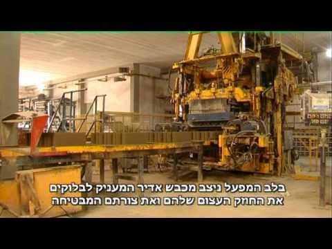 סרטון עבור מפעל בלוקים