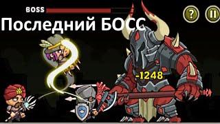 Игра Королевство коротышек 3 /мультик игра/ последний БОСС