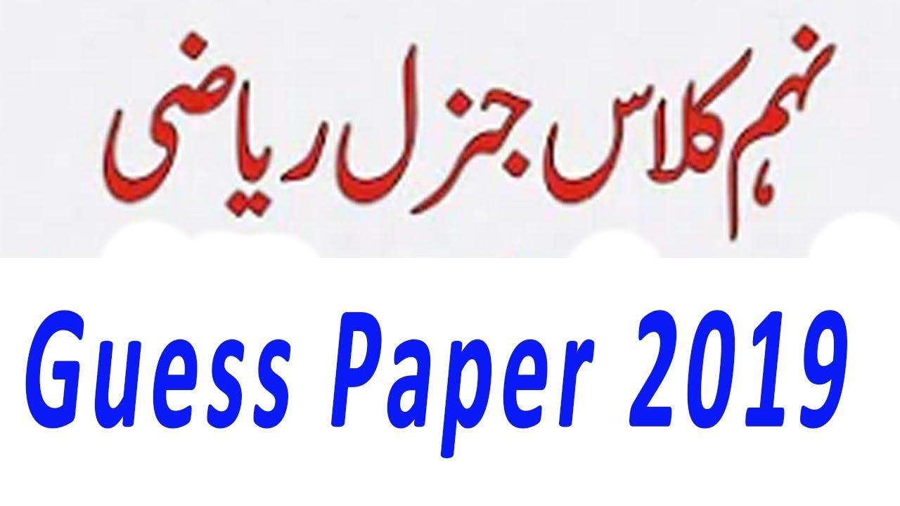 9th Class paper Math 2019 - Math 9th class Guess paper 2019