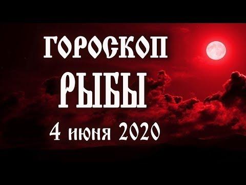 Гороскоп на сегодня 4 июня 2020 года Рыбы ♓ Что нам готовят звёзды в этот день