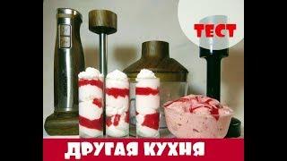 Тестируем блендер Steba MX 30. Готовим домашнее мороженое и клубничный десерт!