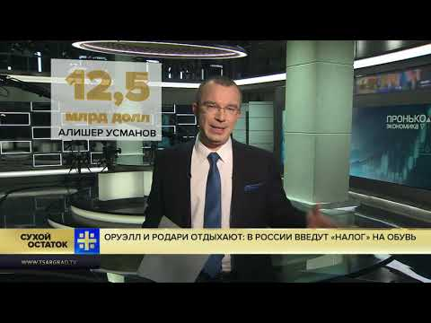 Юрий Пронько: в России введут «налог» на обувь?