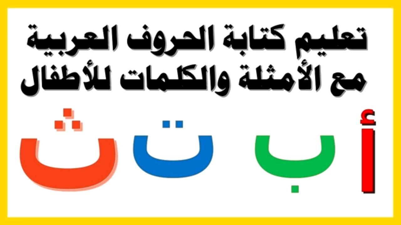 تعليم الحروف الهجائية العربية للأطفال نطق أطفال بدون موسيقى Learn Arabic Alphabets For Children Youtu Character Fictional Characters Disney Characters