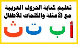 كتابة الحروف الهجائية العربية للأطفال - مع الأمثلة والصور - نطق أطفال