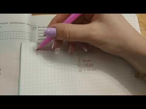 Подготовка к ВПР Математика  5 класс 2019 год