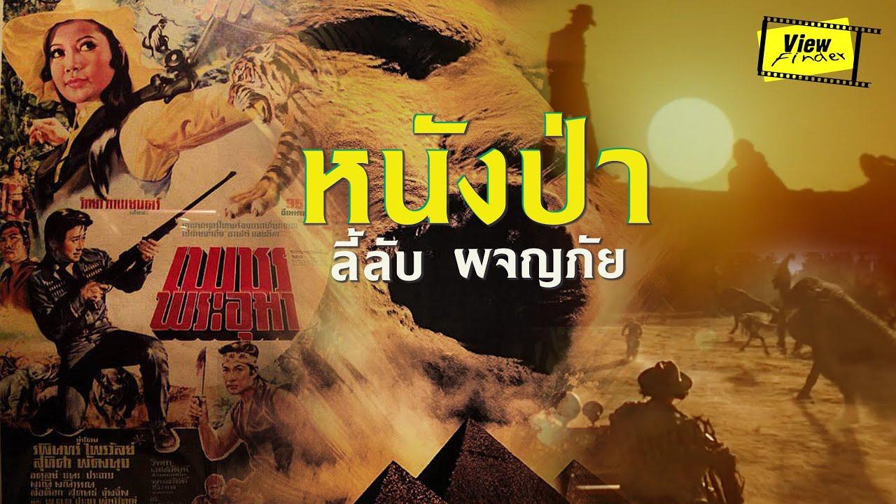 Photo of เพชรพระอุมา ภาพยนตร์ 2514 – ผจญภัย สัตว์คลั่ง ไดโนเสาร์ และนครลี้ลับ [ Viewfinder : อาลัยพนมเทียน ]