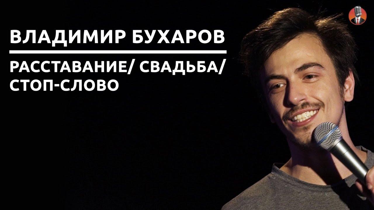 Владимир Бухаров - Расставание/ Свадьба/ Стоп слово [СК#10]