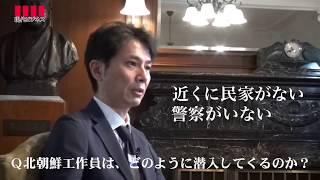 竹内明×現代ビジネス「私が出会った北朝鮮工作員たち」第2回
