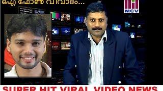Repeat youtube video I PHONE VIRAL NEWS ◄  Thanseer koothuparamba ►  ഐ ഫോൺ വിവാദം