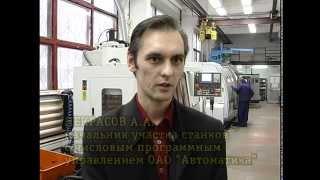 Рабочая профессия -НАЛАДЧИК СТАНКОВ с ЧПУ