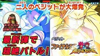 【SDBH公式】超バトルコロシアム#17~爆発!ベジット!~