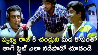 Prudhvi Raj Rivalary With Moon - Hilarious Comedy - Latest Telugu Comedy Scenes -Aha Na Pellanta