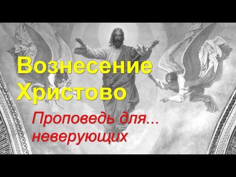 Вознесение Иисуса Христа. Проповедь для... неверующих