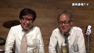 藤岡藤巻TV ご挨拶