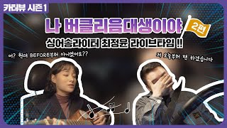 [김현수의 카터뷰(Carterview)] 3편 2부 싱어송라이터 최정윤