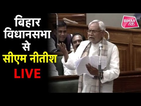 Bihar Budget Session