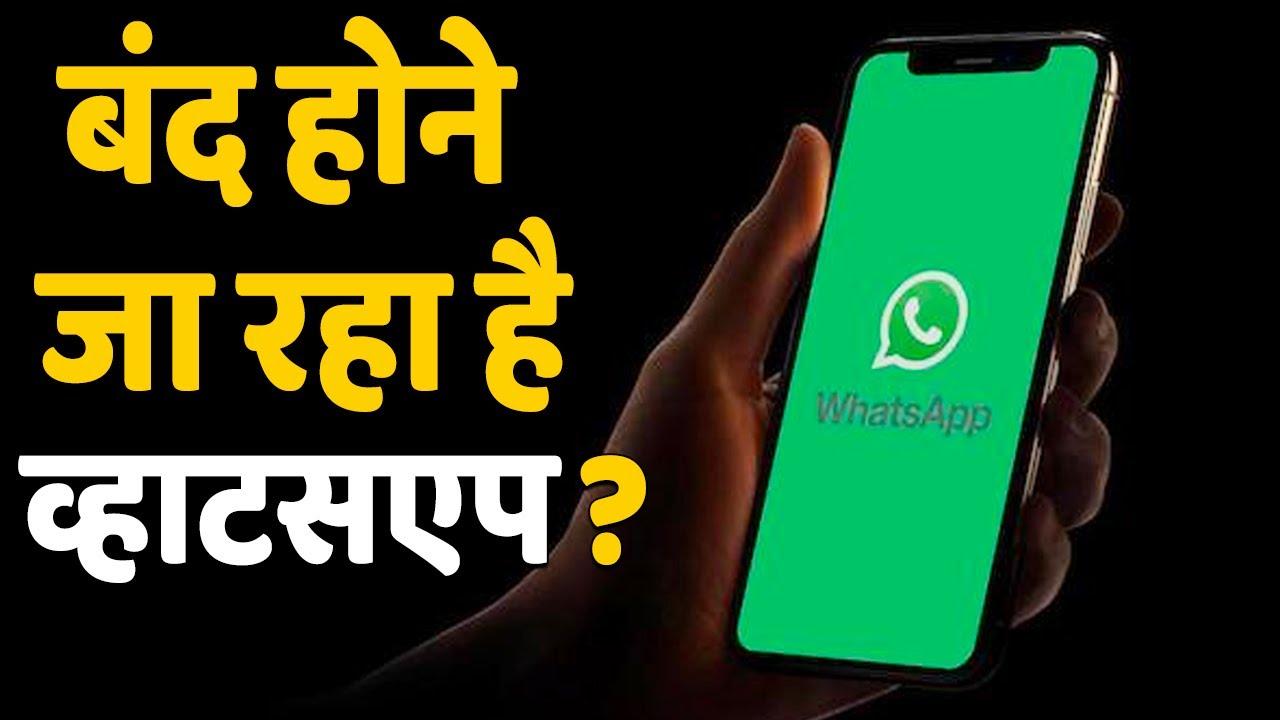Whatsapp की नई Policy Accept नहीं की तो क्या बंद हो जाएगा ? यहां जानिए