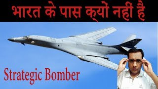 Strategic Bomber: Why India Doesn't Have ?