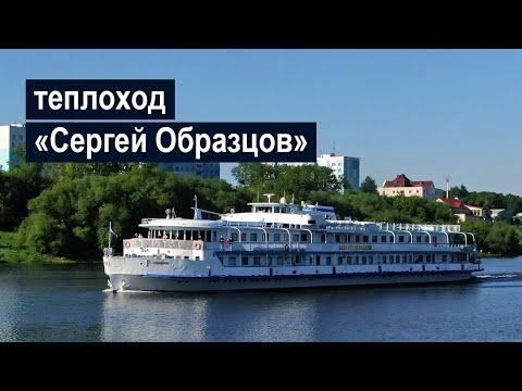 Теплоход «Сергей Образцов». Обзор