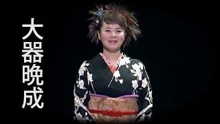 島津亜矢 - 大器晩成