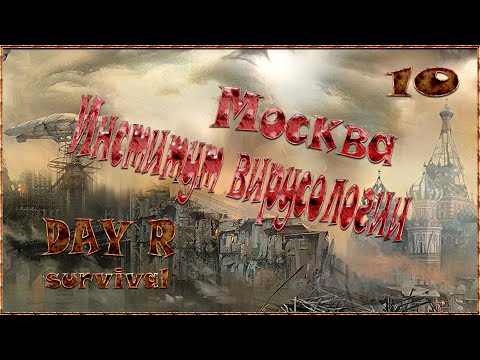 Day R Survival - Москва,институт вирусологии - 10