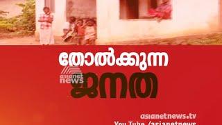 Tholkkunna Janatha Asianet News Channel Report